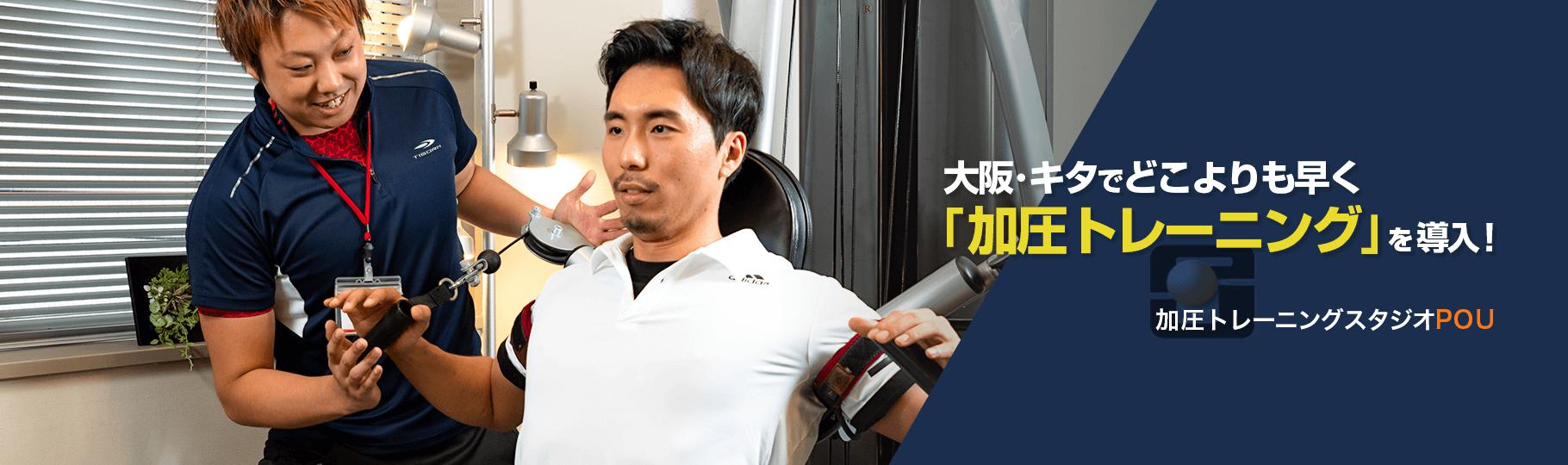大阪・キタでどこよりも早く「加圧トレーニング」を導入!加圧トレーニングスタジオPOU
